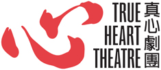 True Heart Theatre - Please come-in to begin a wonderful theatre journey with us.